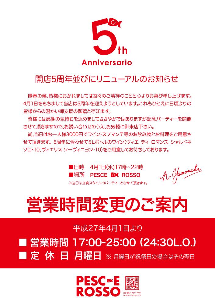 A4_info_1504営業案内-2